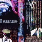 Shitsurakuen – Jobafuku Onna Harakiri