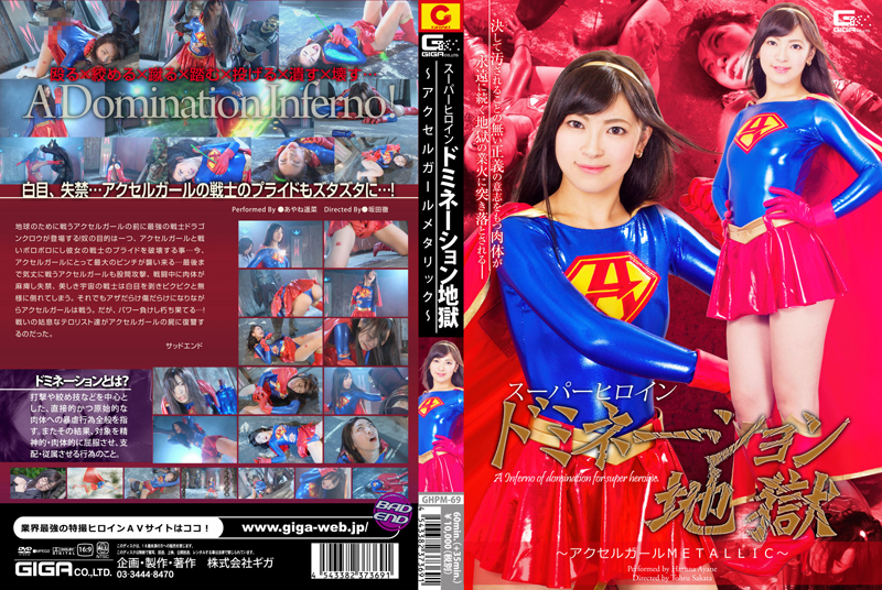 Japan Series – Superheroine Domination Hell Accel Girl metallic [GHPM-69]