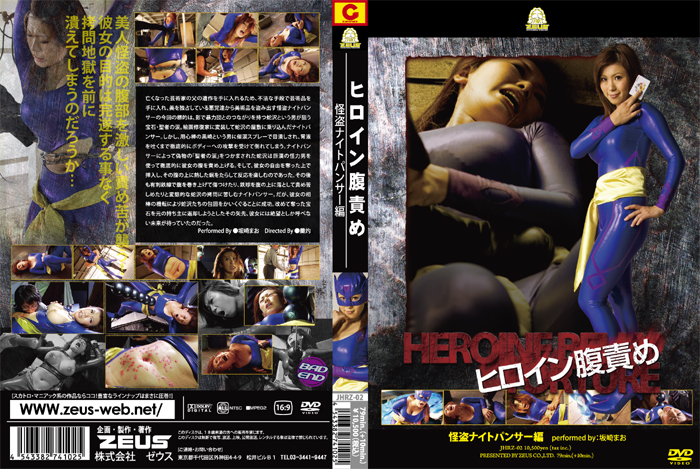 Japan Series – Heroine Belly Tortures – Bandit Night Panther [JHRZ-02]
