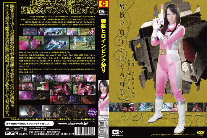 Japan Series – Heroine Cruel Story – Beheading Pink [JMSZ-09]