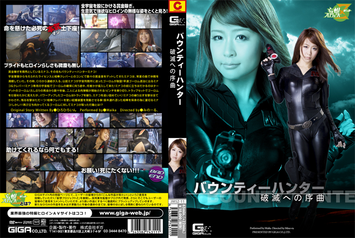 Japan Series – Bounty Hunter – The Overture of Doom [JMSZ-11]